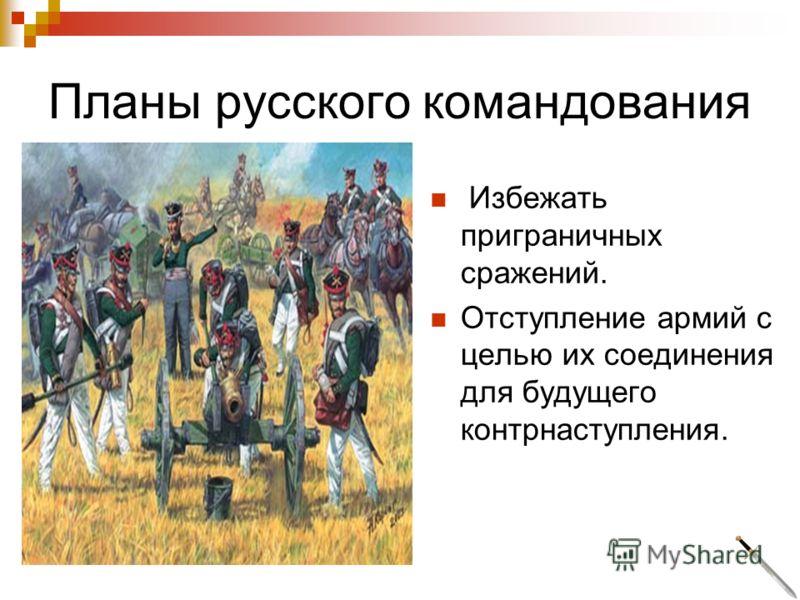 Планы русского командования Избежать приграничных сражений. Отступление армий с целью их соединения для будущего контрнаступления.