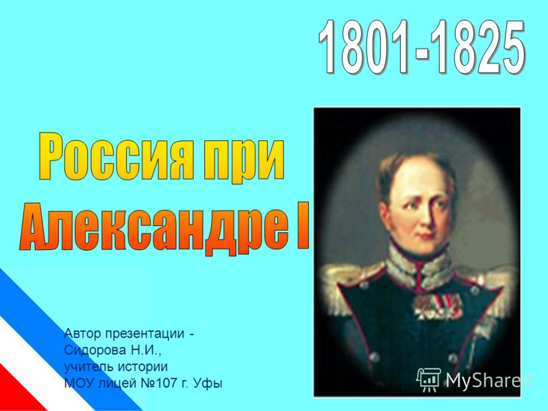Автор презентации - Сидорова Н.И., учитель истории МОУ лицей 107 г. Уфы