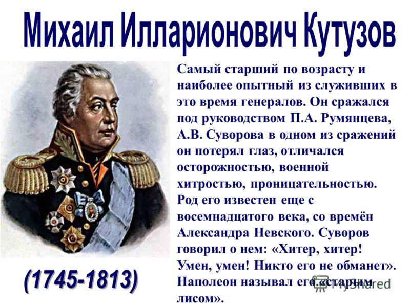 Самый старший по возрасту и наиболее опытный из служивших в это время генералов. Он сражался под руководством П.А. Румянцева, А.В. Суворова в одном из сражений он потерял глаз, отличался осторожностью, военной хитростью, проницательностью. Род его из