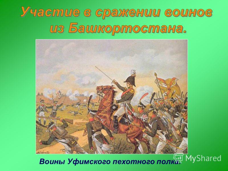 Воины Уфимского пехотного полка.