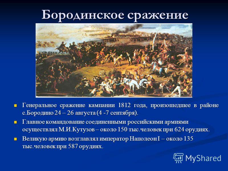 Бородинское сражение Генеральное сражение кампании 1812 года, произошедшее в районе с.Бородино 24 – 26 августа (4 -7 сентября). Генеральное сражение кампании 1812 года, произошедшее в районе с.Бородино 24 – 26 августа (4 -7 сентября). Главное командо