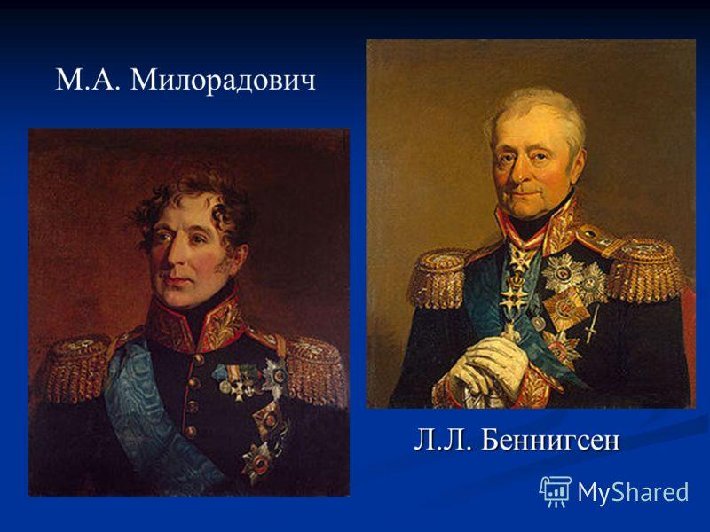 Л.Л. Беннигсен М.А. Милорадович