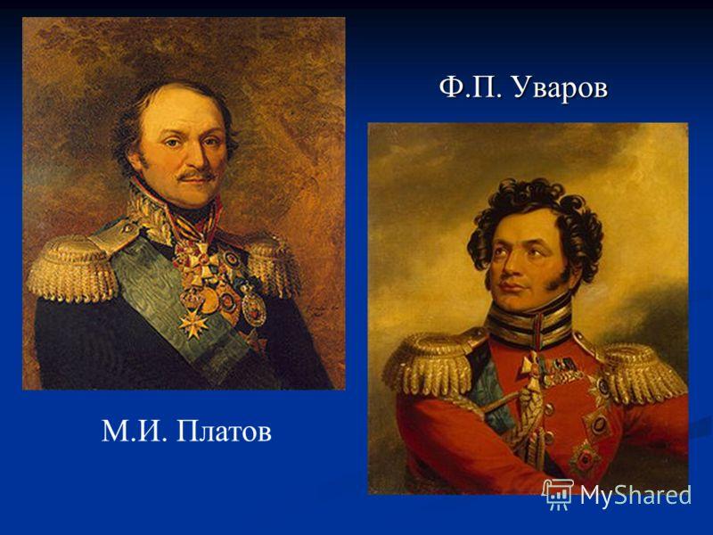 Ф.П. Уваров Художник Д. Доу. 1823 г. М.И. Платов