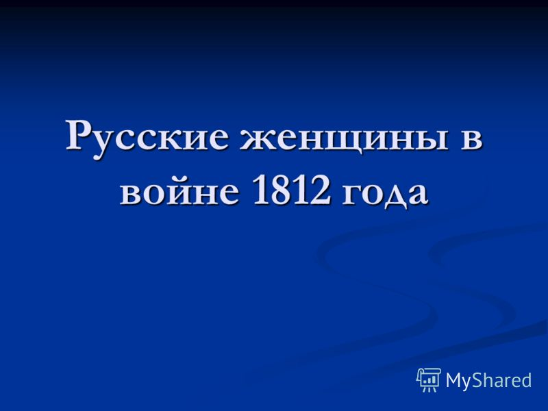 Русские женщины в войне 1812 года