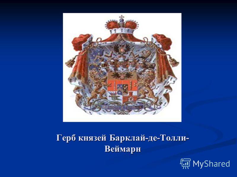 Герб князей Барклай-де-Толли- Веймарн
