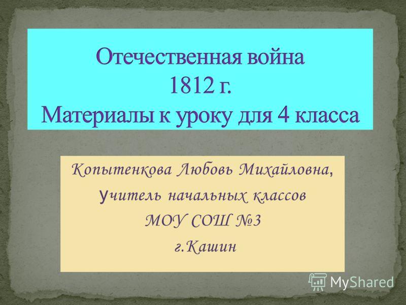 Копытенкова Любовь Михайловна, у читель начальных классов МОУ СОШ 3 г.Кашин