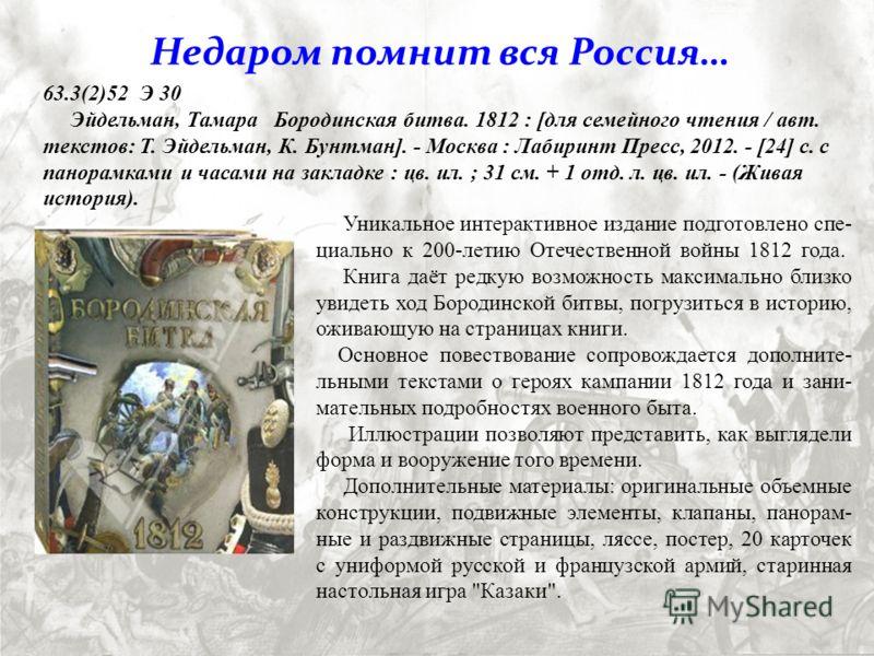 Уникальное интерактивное издание подготовлено спе- циально к 200-летию Отечественной войны 1812 года. Книга даёт редкую возможность максимально близко увидеть ход Бородинской битвы, погрузиться в историю, оживающую на страницах книги. Основное повест