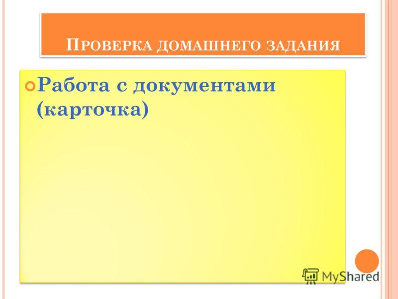 П РОВЕРКА ДОМАШНЕГО ЗАДАНИЯ Работа с документами (карточка)