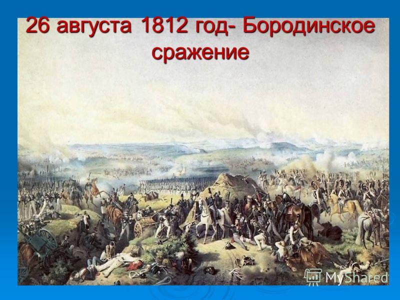 « Общество желало его назначения, и я его назначил. Сам же я умываю руки» ( Александр I) «Поздравляю вас, господа. Эта старая лиса Кутузофф едет в русскую армию. Значит генеральное сражение всё же будет» ( Наполеон) «Назначение Кутузова главнокоманду