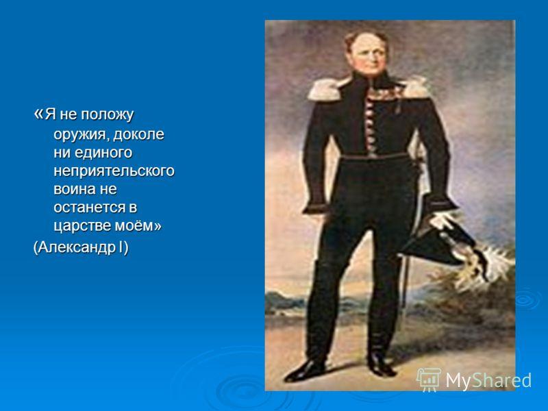 1812 – й год, потрясший всю Россию из конца в конец, пробудил её спящие силы и открыл в ней новые, дотоле неизвестные источники сил… возбудил народное сознание и народную гордость 1.Каковы причины отечественной войны 1812 года? 2.Каковы планы сторон