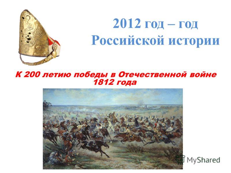 2012 год – год Российской истории К 200 летию победы в Отечественной войне 1812 года