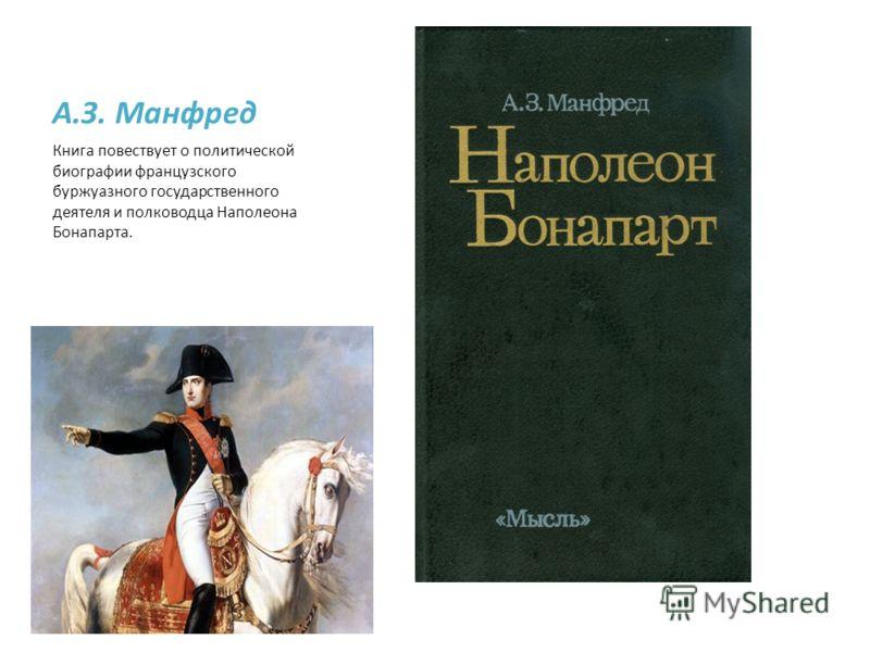 А.З. Манфред Книга повествует о политической биографии французского буржуазного государственного деятеля и полководца Наполеона Бонапарта.