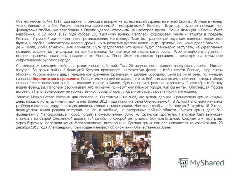 Отечественная Война 1812 года важная страница в истории не только нашей страны, но и всей Европы. Вступив в череду «наполеоновских войн» Россия выступила заступницей монархической Европы. Благодаря русским победам над французами глобальную революцию