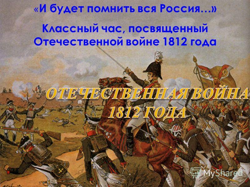 « И будет помнить вся Россия…» Классный час, посвященный Отечественной войне 1812 года