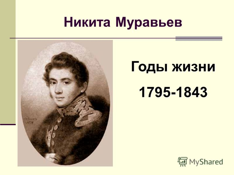 Никита Муравьев Годы жизни 1795-1843