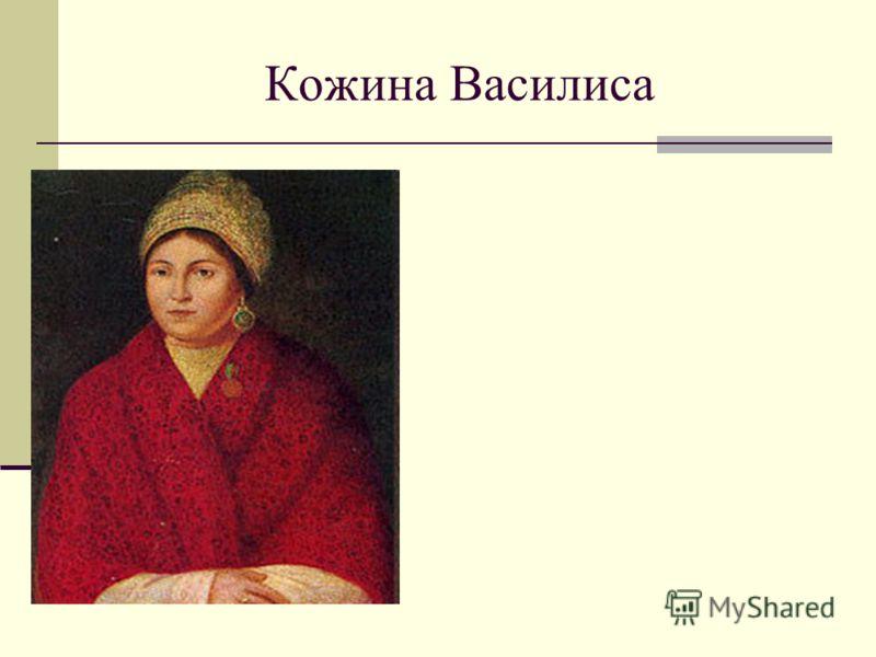Кожина Василиса