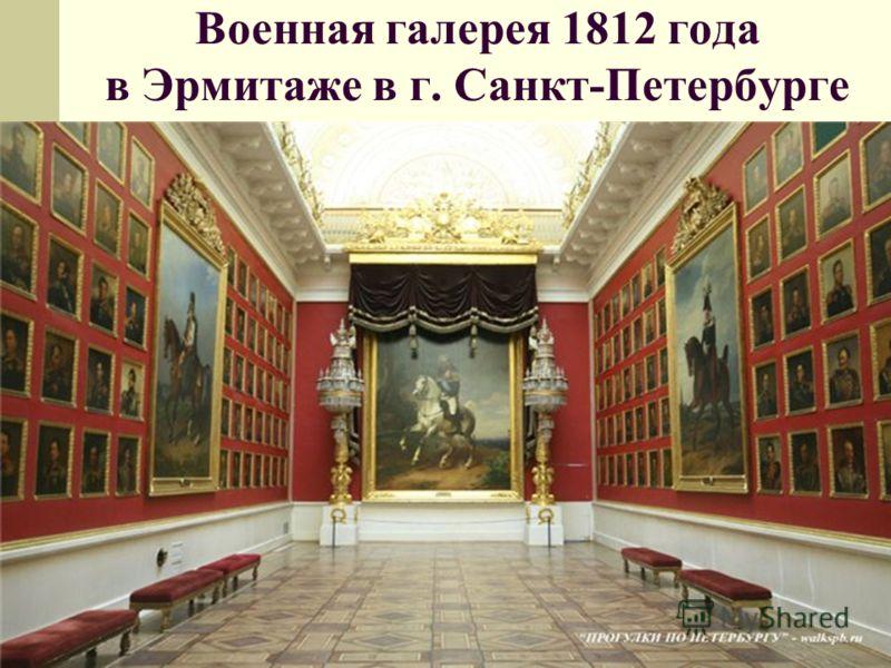 Военная галерея 1812 года в Эрмитаже в г. Санкт-Петербурге