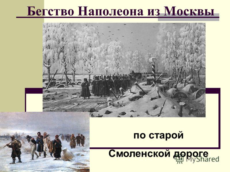 Бегство Наполеона из Москвы по старой Смоленской дороге
