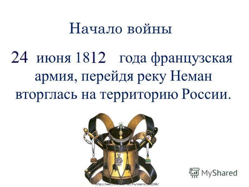 Начало войны ? июня 18? года французская армия, перейдя реку Неман вторглась на территорию России.
