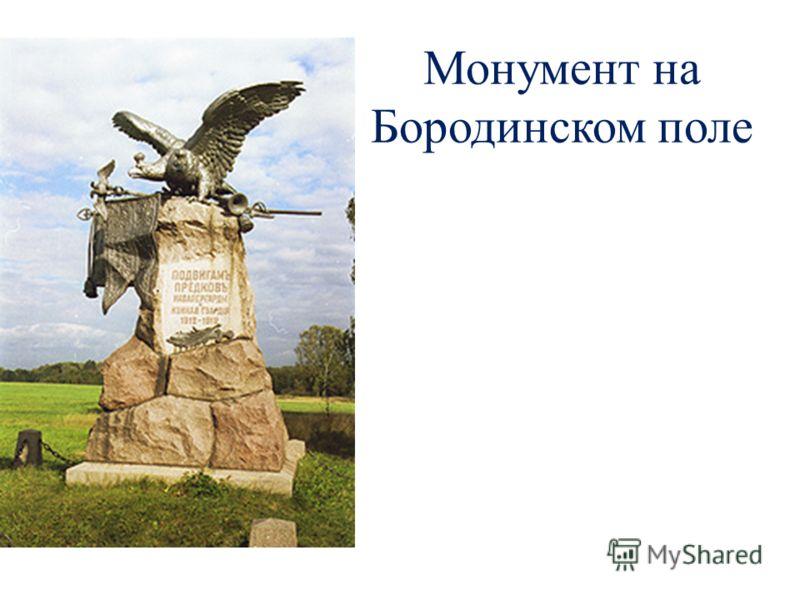 Монумент на Бородинском поле