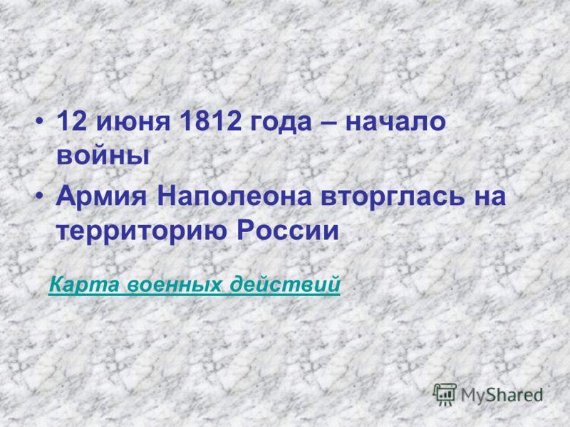 12 июня 1812 года – начало войны Армия Наполеона вторглась на территорию России Карта военных действий