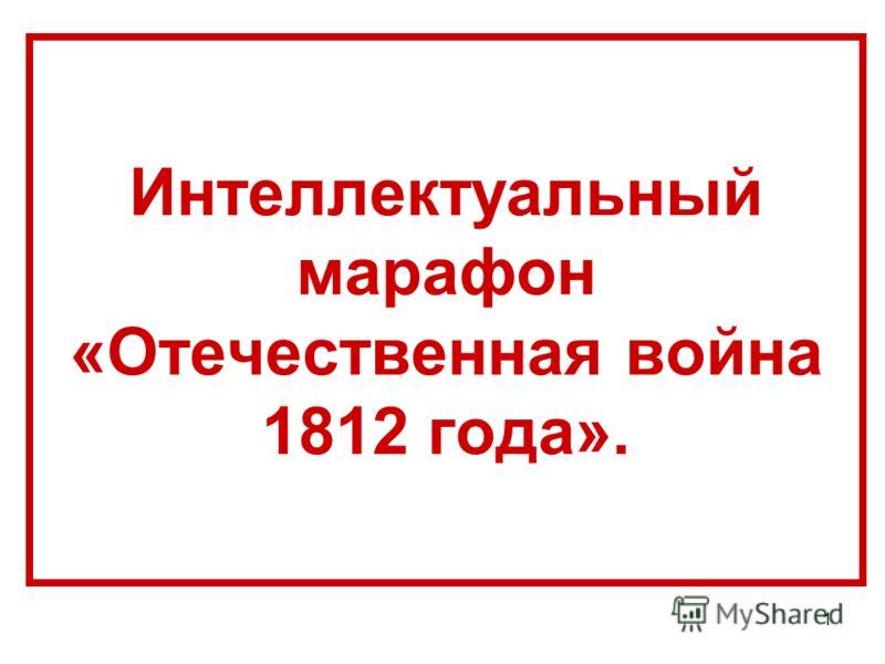 Интеллектуальный марафон «Отечественная война 1812 года». 1