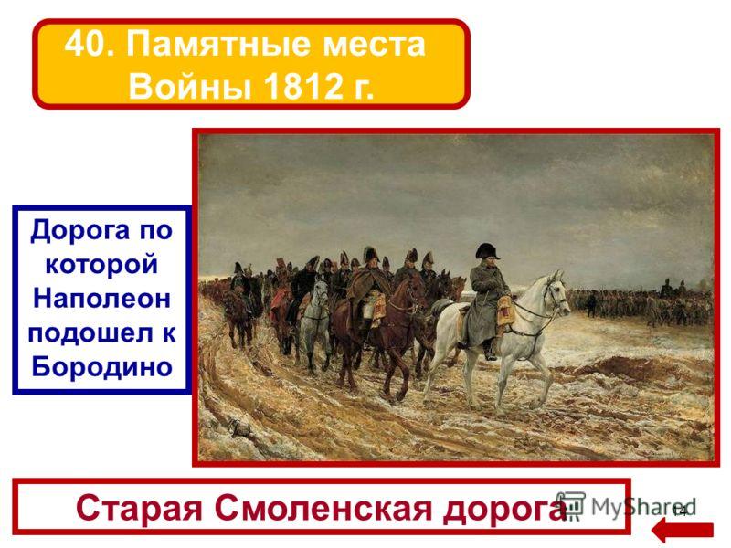 14 Старая Смоленская дорога 40. Памятные места Войны 1812 г. Дорога по которой Наполеон подошел к Бородино
