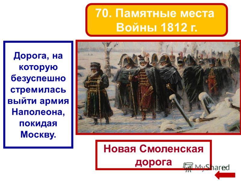 17 Новая Смоленская дорога 70. Памятные места Войны 1812 г. Дорога, на которую безуспешно стремилась выйти армия Наполеона, покидая Москву.