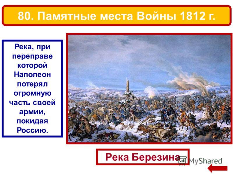 Река Березина 80. Памятные места Войны 1812 г. Река, при переправе которой Наполеон потерял огромную часть своей армии, покидая Россию.