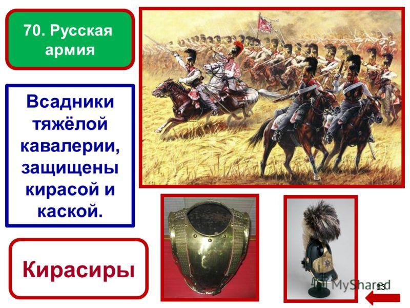 33 70. Русская армия Кирасиры Всадники тяжёлой кавалерии, защищены кирасой и каской.