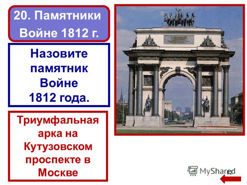 52 20. Памятники Войне 1812 г. Назовите памятник Войне 1812 года. Триумфальная арка на Кутузовском проспекте в Москве