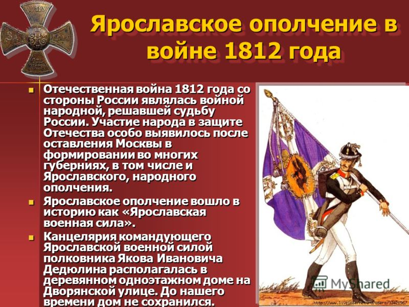 Ярославское ополчение в войне 1812 года Отечественная война 1812 года со стороны России являлась войной народной, решавшей судьбу России. Участие народа в защите Отечества особо выявилось после оставления Москвы в формировании во многих губерниях, в