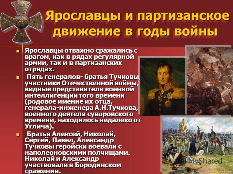 Ярославцы и партизанское движение в годы войны Ярославцы и партизанское движение в годы войны Ярославцы отважно сражались с врагом, как в рядах регулярной армии, так и в партизанских отрядах. Ярославцы отважно сражались с врагом, как в рядах регулярн