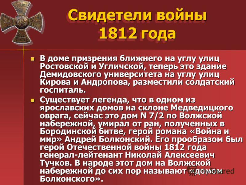 Свидетели войны 1812 года В доме призрения ближнего на углу улиц Ростовской и Угличской, теперь это здание Демидовского университета на углу улиц Кирова и Андропова, разместили солдатский госпиталь. В доме призрения ближнего на углу улиц Ростовской и