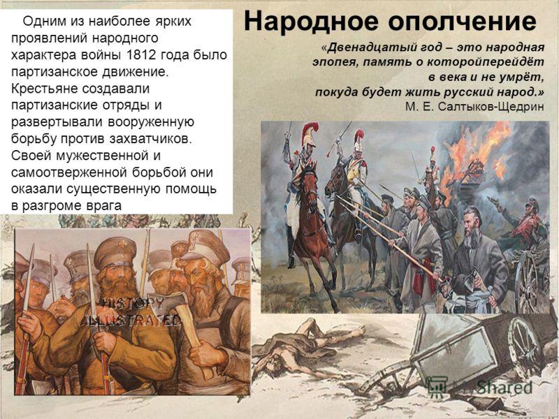 Одним из наиболее ярких проявлений народного характера войны 1812 года было партизанское движение. Крестьяне создавали партизанские отряды и развертывали вооруженную борьбу против захватчиков. Своей мужественной и самоотверженной борьбой они оказали
