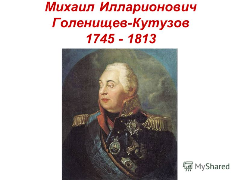 Михаил Илларионович Голенищев-Кутузов 1745 - 1813