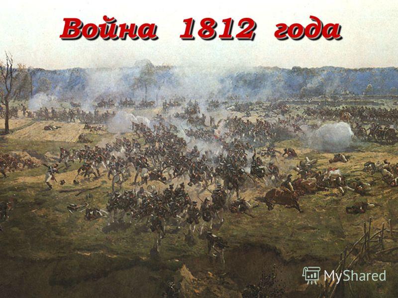 LOGO Война 1812 года
