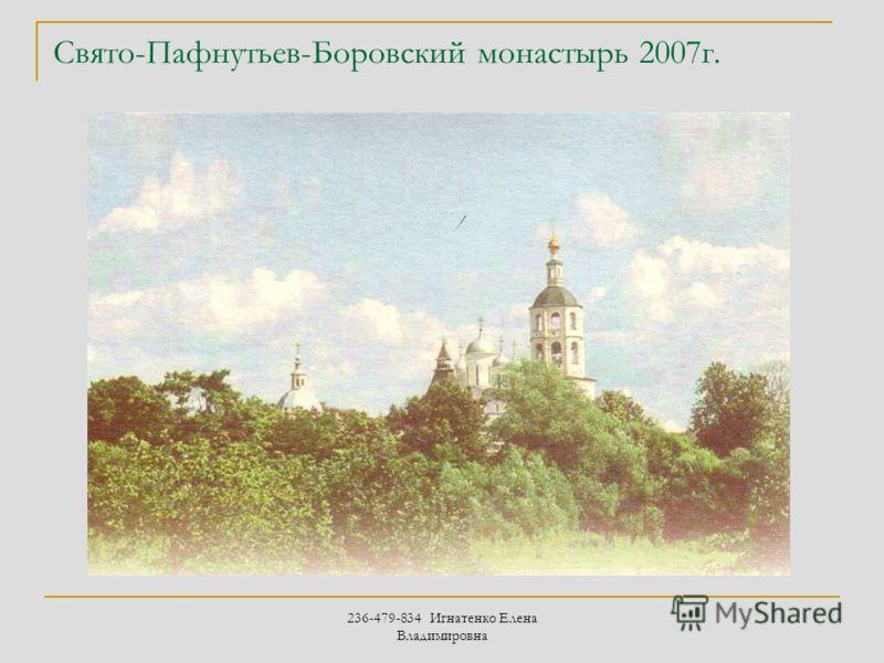 236-479-834 Игнатенко Елена Владимировна Свято-Пафнутьев-Боровский монастырь 2007г.