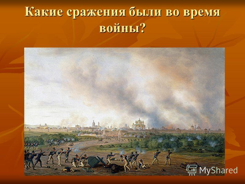 Какие сражения были во время войны?
