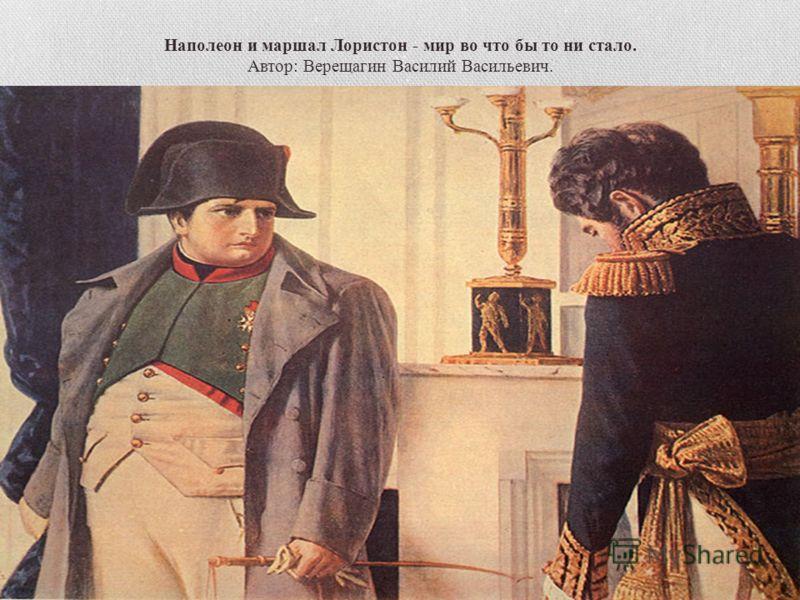 Наполеон и маршал Лористон - мир во что бы то ни стало. Автор: Верещагин Василий Васильевич.