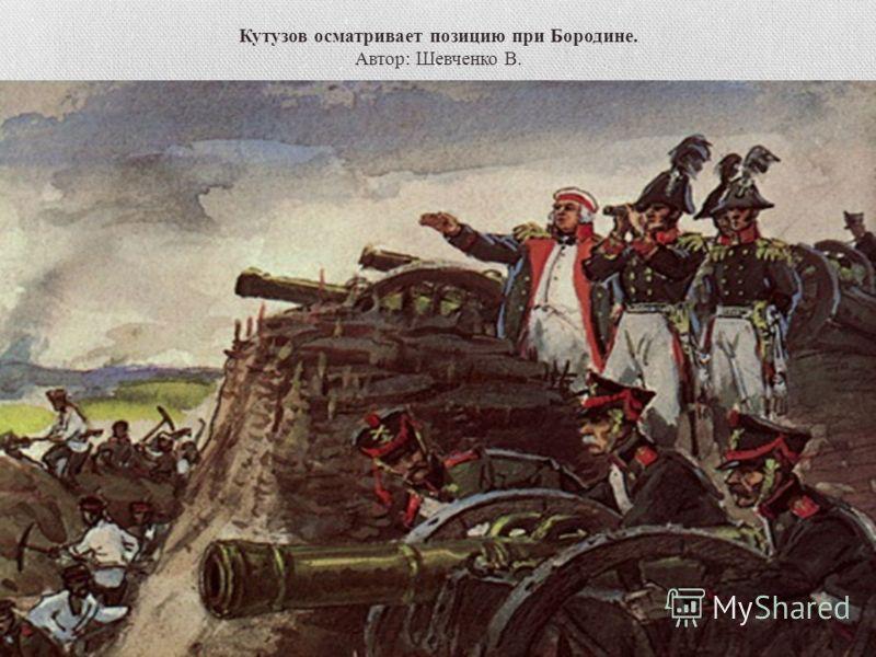 Кутузов осматривает позицию при Бородине. Автор: Шевченко В.