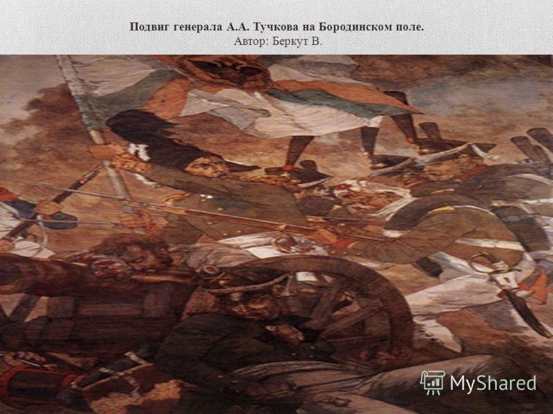 Подвиг генерала А.А. Тучкова на Бородинском поле. Автор: Беркут В.