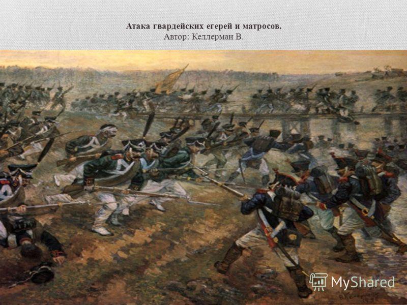 Атака гвардейских егерей и матросов. Автор: Келлерман В.