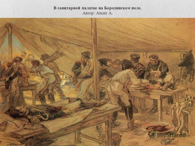 В санитарной палатке на Бородинском поле. Автор: Апсит А.