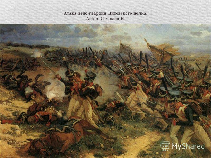 Атака лейб-гвардии Литовского полка. Автор: Самокиш Н.