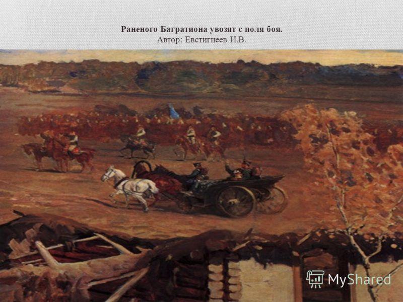 Раненого Багратиона увозят с поля боя. Автор: Евстигнеев И.В.