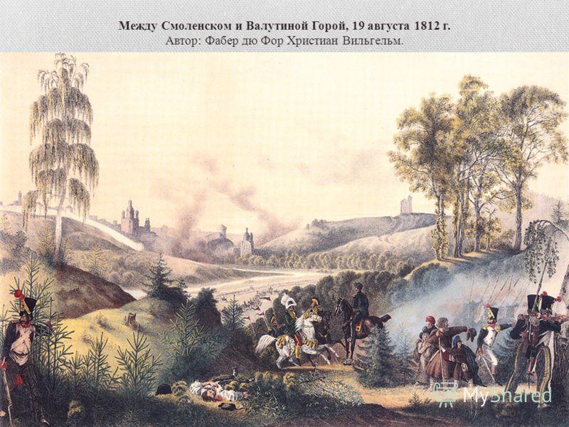 Между Смоленском и Валутиной Горой, 19 августа 1812 г. Автор: Фабер дю Фор Христиан Вильгельм.