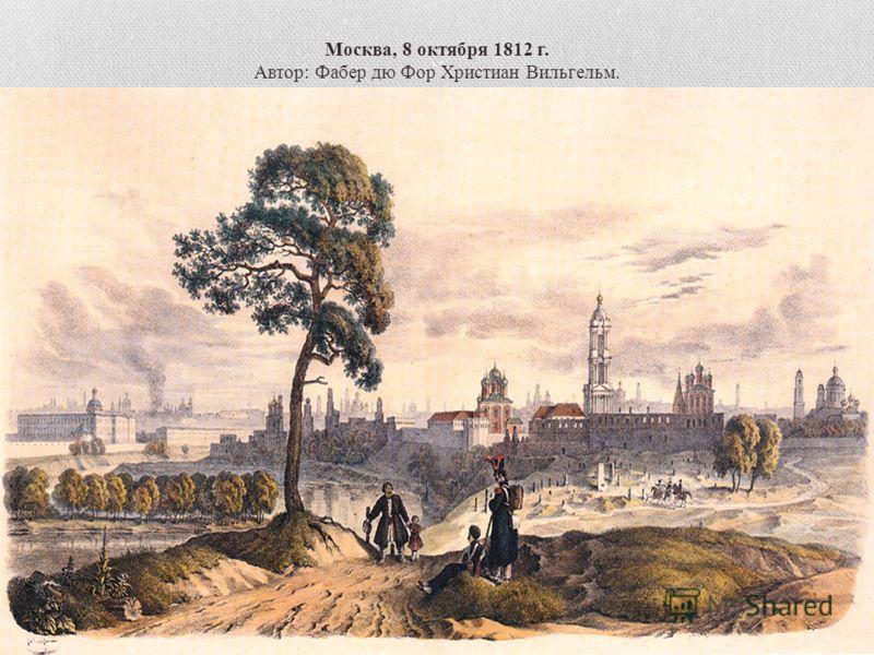 Москва, 8 октября 1812 г. Автор: Фабер дю Фор Христиан Вильгельм.