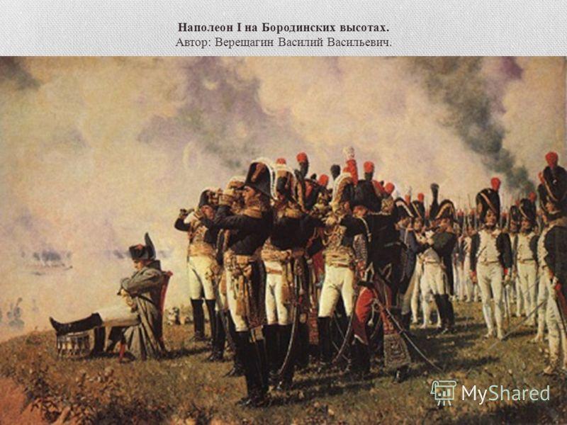 Наполеон I на Бородинских высотах. Автор: Верещагин Василий Васильевич.