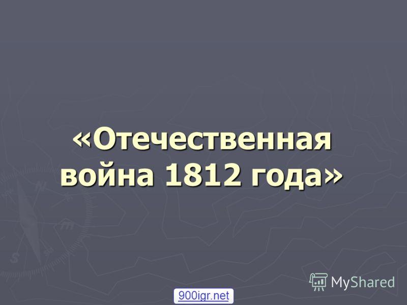 «Отечественная война 1812 года» 900igr.net